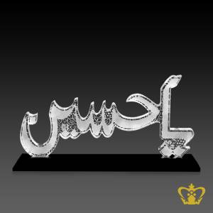 Ya-Hussain-crystal-cutout-with-black-crystal-base